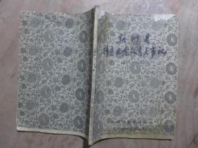 新洲县扫盲业余教育大事记(1949-1983)