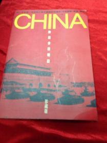 China 昨日 今日 明日 珍藏版 图集