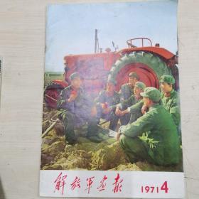 解放军画报 1971 4