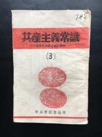 中共晋绥分局印《共产主义常识》(3)
