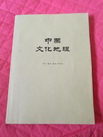 三联书店【中国文化地理】陈正祥著,16开复印影印本,书影如一详见描述
