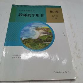 义务教育教科书教师教学用书. 地理. 七年级. 上册(无光盘)