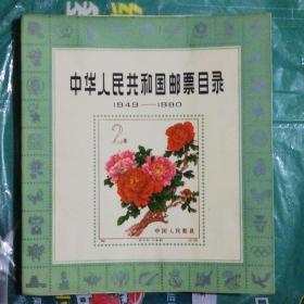 中华人民共和国邮票目录 (1949-1980)