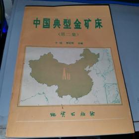 中国典型金矿床 第二集