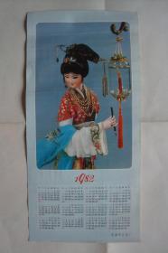 年历画    1982年  天津日历厂出品