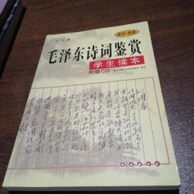 毛泽东诗词鉴赏(学生读本)