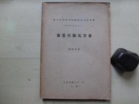 1933年中央研究院历史语言研究所16开:唐五代西北方言