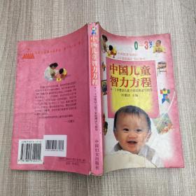 中国儿童智力方程(0-3岁)`
