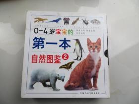0~4岁宝宝的第一本自然鉴图② 全六册