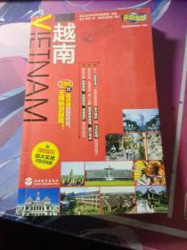 乐游全球:越南