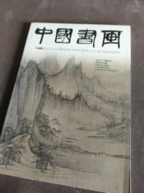 中国书画 2011 8