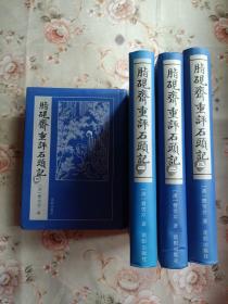 脂砚斋重评石头记(全四卷)