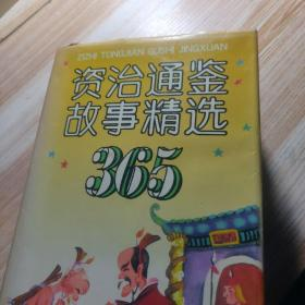 资治通鉴故事精选365