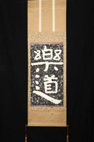 回流字画 回流书画 旧拓【乐道】 北齐《泰山经石峪金刚经》 日本回流书画 日本回流字画