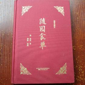 知味系列:随园食单(手绘、美食、饮食、文化、吃货)书口有随园书院藏书章