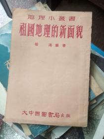 地理小丛书:祖国地理的新面貌