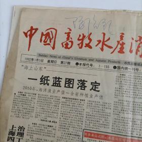 中国畜牧水产消息——1992年1日5日,12月6日2份