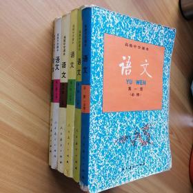 高级中学课本语文(全六册)1~6(必修)有读书笔记字迹
