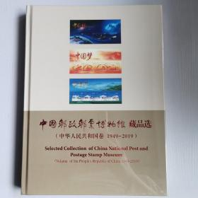 中国邮政邮票博物馆藏品选(中华人民共和国卷1949-2019)