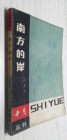 十月丛书:南方的岸 孔捷生