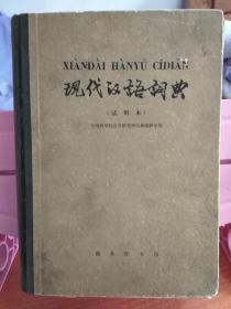 现代汉语词典试用本