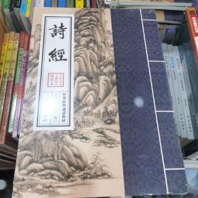 中华经典诵读教材:诗经