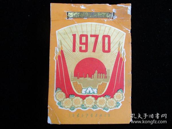 文革1970年台历 日历 全年齐全,每页有语录,多林彪题词