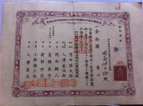 007—民国11年(1922年【出资证卷】硬纸】老股票 老金融票证书纸品收藏,应该类似于中国的股票 背面有一次领取股息的记录 【有红色印章 邮票类】反映了日本20世纪上半叶日本债券缩影27.5cmX20cm ,