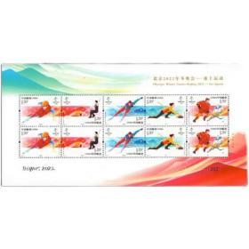中国 2020-25 北京2022年冬奥会-冰上运动 邮票 纪念小版