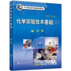 化学实验技术基础 朱永泰 主编 9787122036117