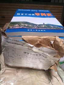 陕甘宁边区审判史