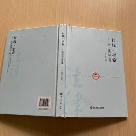 廿载·求索:永大律师论文集