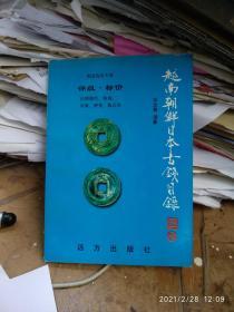 越南朝鲜日本古钱目录-评级,标价(8.5品)