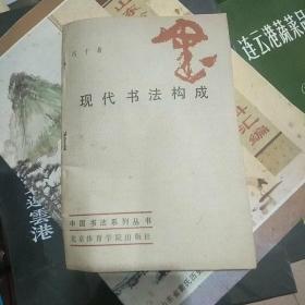 中国书法系列丛书现代书法构成