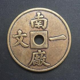 古钱币收藏大清铜币南厂一文铜币 铜钱圆孔铜钱铜钱,