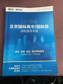 2018年 北京国际高中/国际部 择校指南