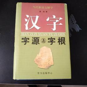 汉字字源与字根