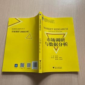市场调研与数据分析/高职高专市场营销专业工学结合规划教材