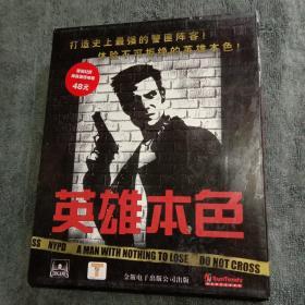 游戏光盘 : 英雄本色(1CD+1手册+回执卡)