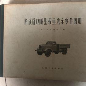 解放牌CA10B载重汽车零件图册