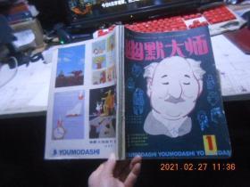 幽默大师 1986 【1--6】