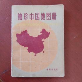 《袖珍中国地图册》64开 地图出版社 1982年上海7印 私藏 书品如图.