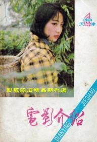 电影介绍 1983年4期  朱琳李克纯祝延平