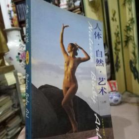 《人体.自然.艺术》(上册)铜版纸彩色高清印刷