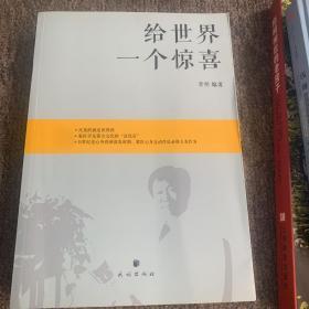 给世界一个惊喜 : 蒙古文、汉文