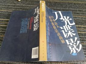 刀光谍影:日本浪人对华谍报活动揭秘