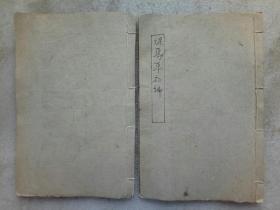 《彊课蒙草》初、二编    2册  光绪三十一(1905年)