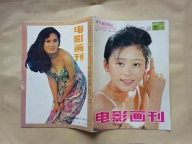 电影画刊 1990年第2期