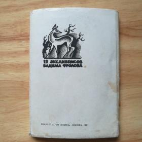 苏联藏书票集