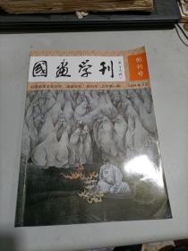 创刊号收藏: 国画学刊(创刊号,总第一期)